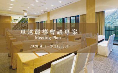 2020-2021會議假期專案