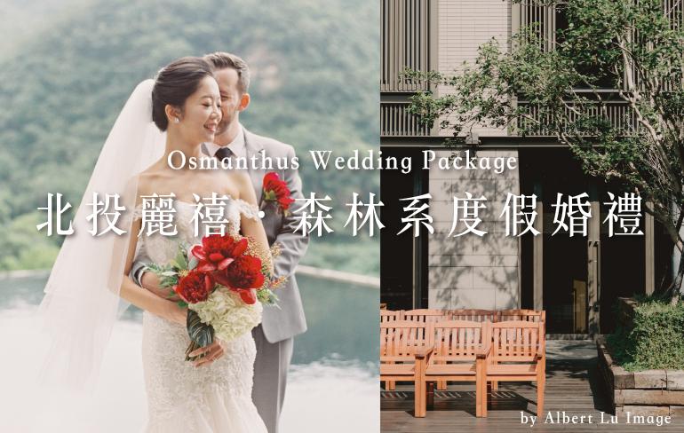 2021森林系渡假婚禮 婚宴專案