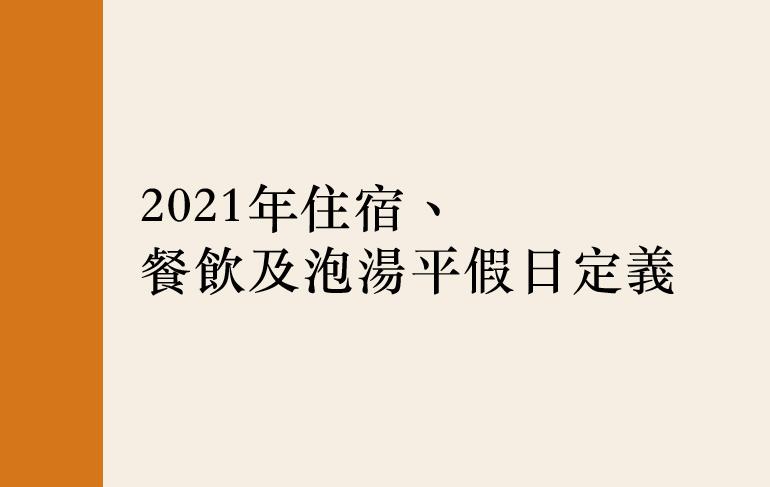 2021年住宿、餐飲及泡湯平假日定義