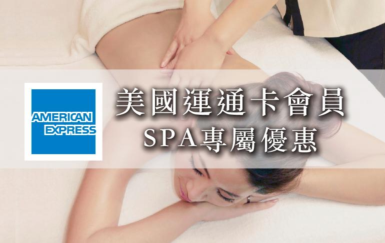 2021Fun Taiwan美國運通卡會員SPA專屬優惠