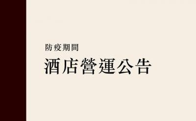 9/1起酒店營運公告