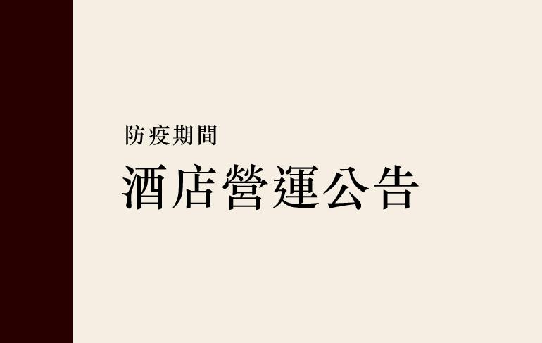 8/1起酒店營運公告